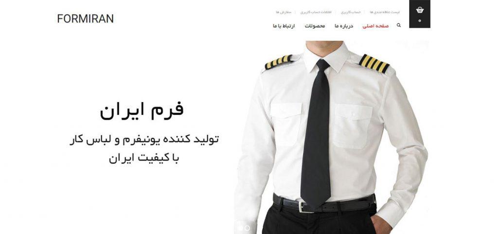 طراحی وبسایت فرم ایران سپنته