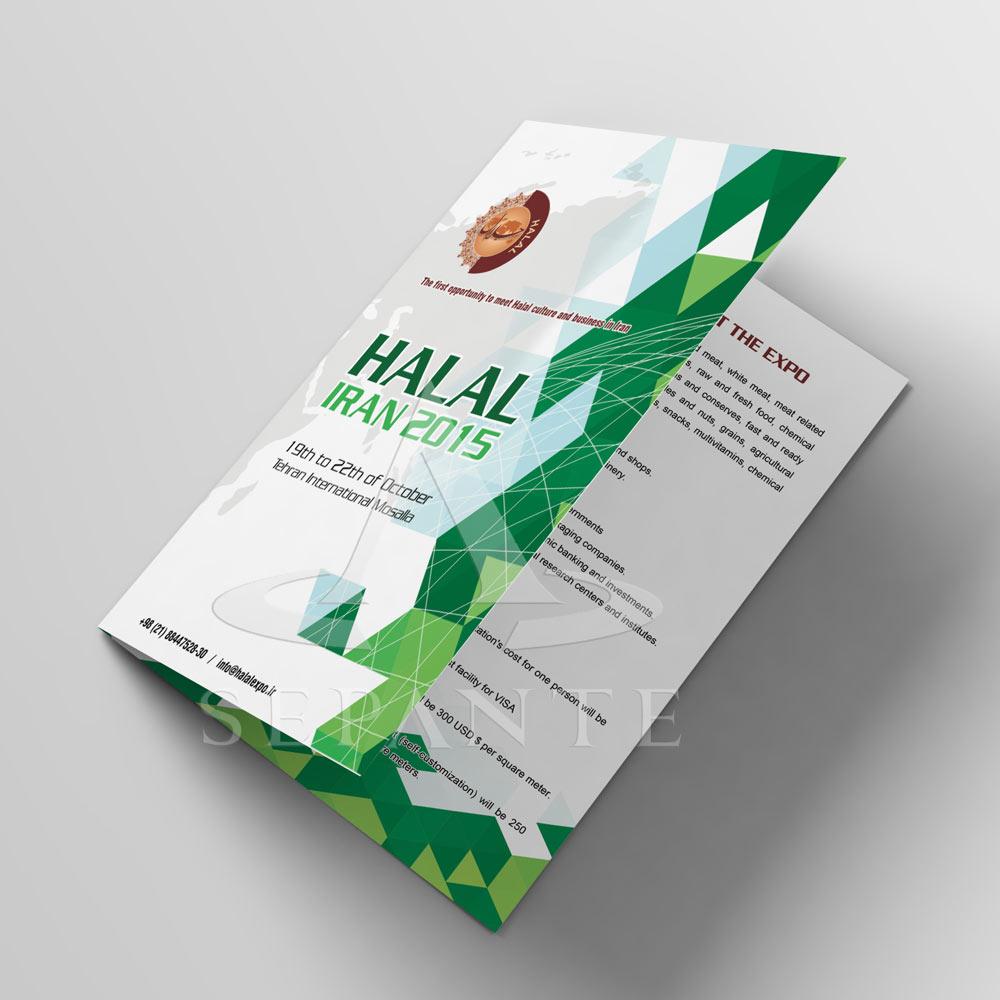 طراحی گرافیک نمایشگاه حلال